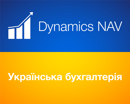 Picture of Dynamics NAV