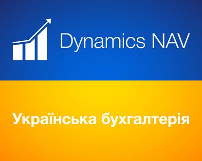 Зображення Dynamics NAV