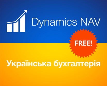 Picture of Dynamics NAV: trial (30 days)