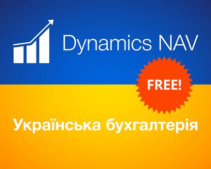 Зображення Dynamics NAV: пробна версія (30 днів)