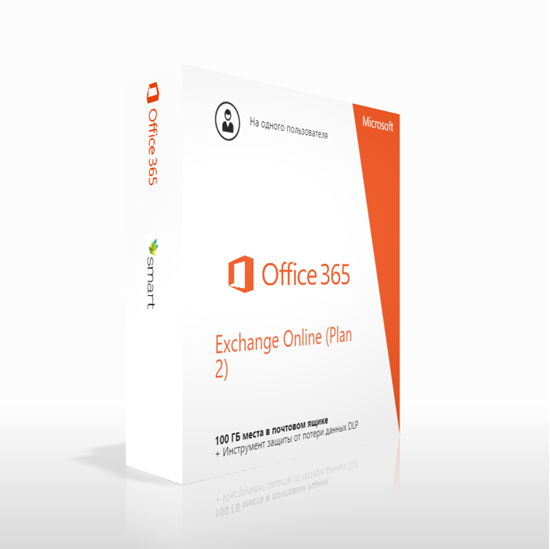 Зображення Exchange Online (Plan 2)